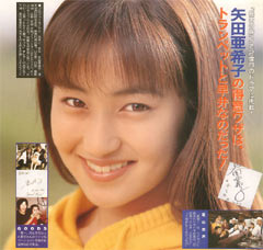 矢田亜希子の画像 p1_2